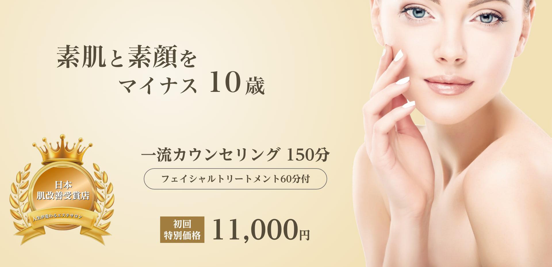 素肌を素顔をマイナス10歳 一流カウンセリング150分 ¥11,000円